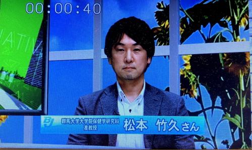 保健学研究科の松本竹久准教授が、群馬テレビ「ビジネスジャーナル」に出演します(2021年8月13日(金) 22:00~22:30)